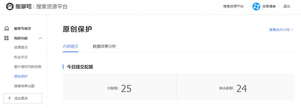 Fanly Submit:WordPress 百度熊掌号/原创保护数据推送插件 V3.4